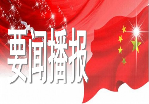 <strong>习近平向2019工业互联网全球峰会致</strong>