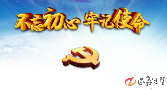 <strong>不忘初心  牢记使命</strong>