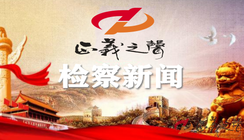 <strong>为公益勠力新职能 助治理倾心谋共赢</strong>