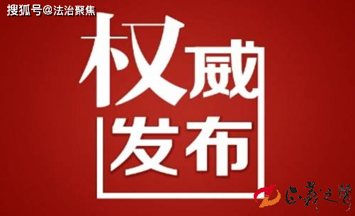 <strong>全面貫徹黨的教育方針?大力加強新</strong>