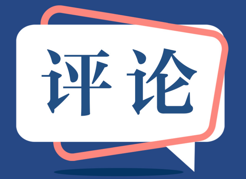 <strong>牢牢稳住粮食安全压舱石(人民时评) </strong>